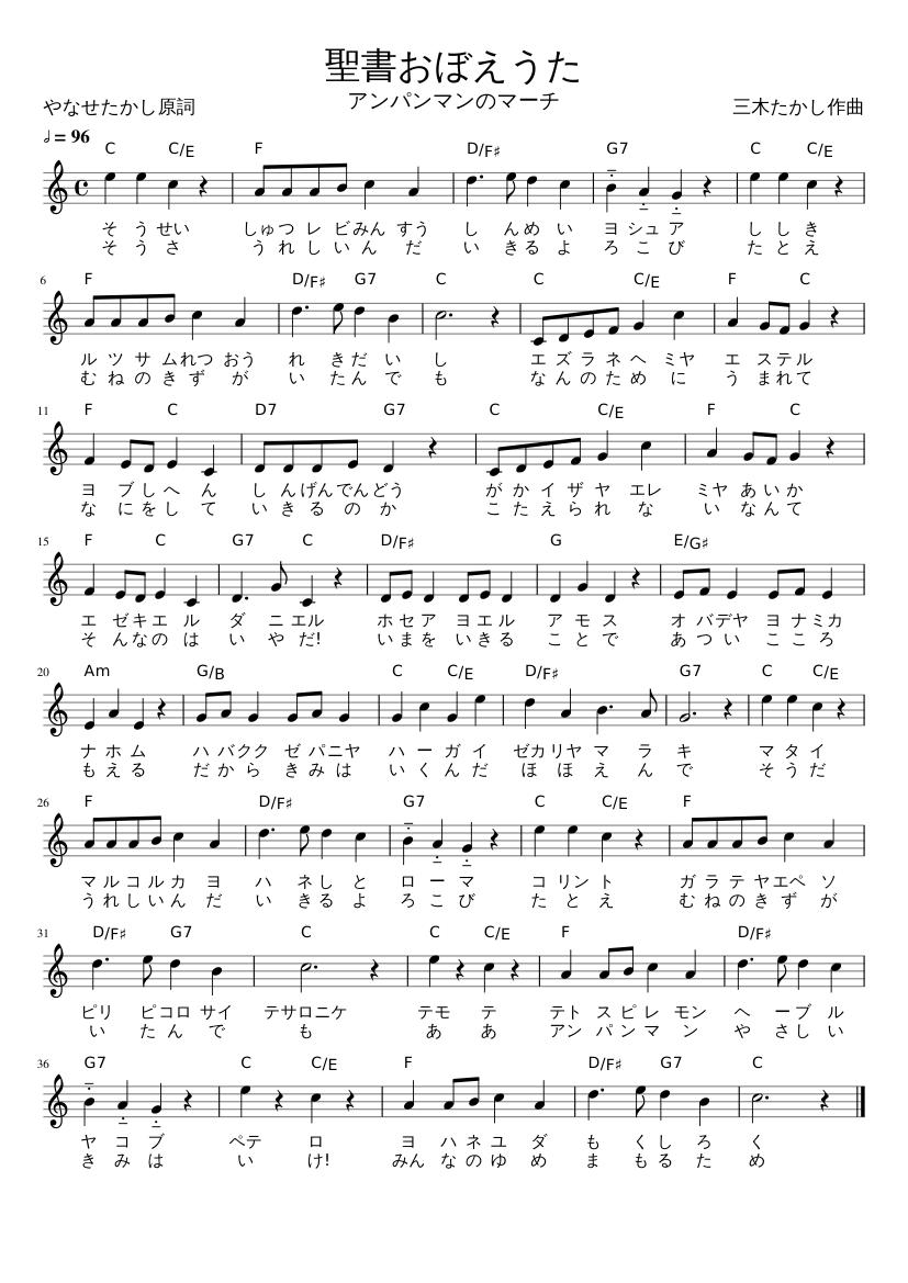 聖書おぼえうた sheet music composed by 三木たかし作曲 – 1 of 1 pages