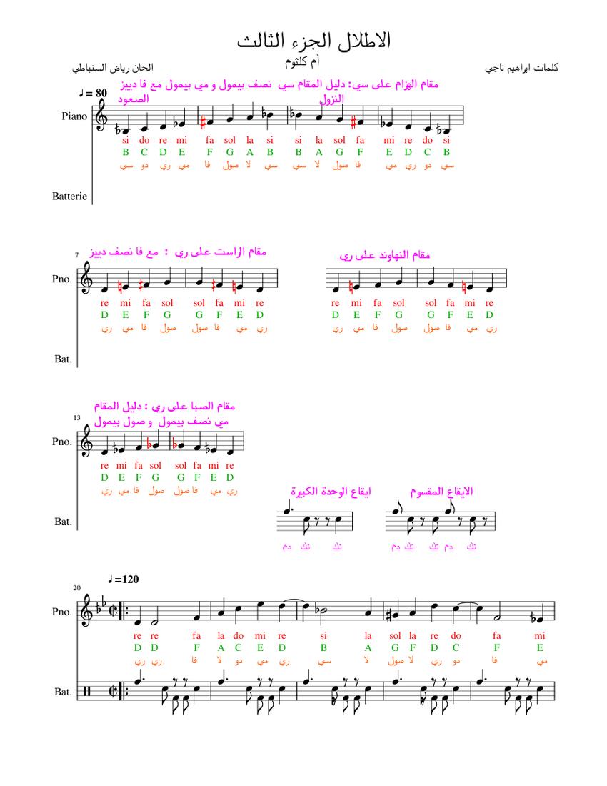 النوتة الموسيقية العربية مع كلمات الأغنية الاطلال الجزء الثالث Sheet Music For Piano Drum Group Mixed Duet Musescore Com