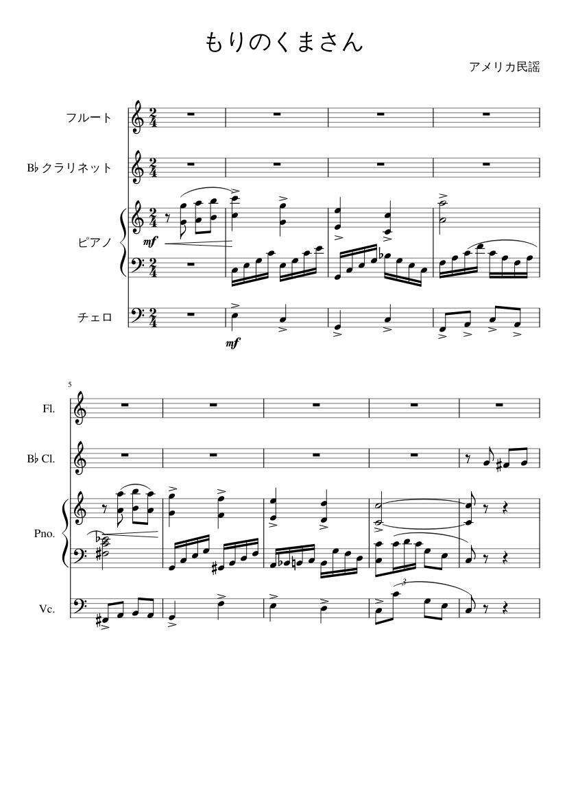 もりのくまさん sheet music composed by アメリカ民謡 – 1 of 3 pages