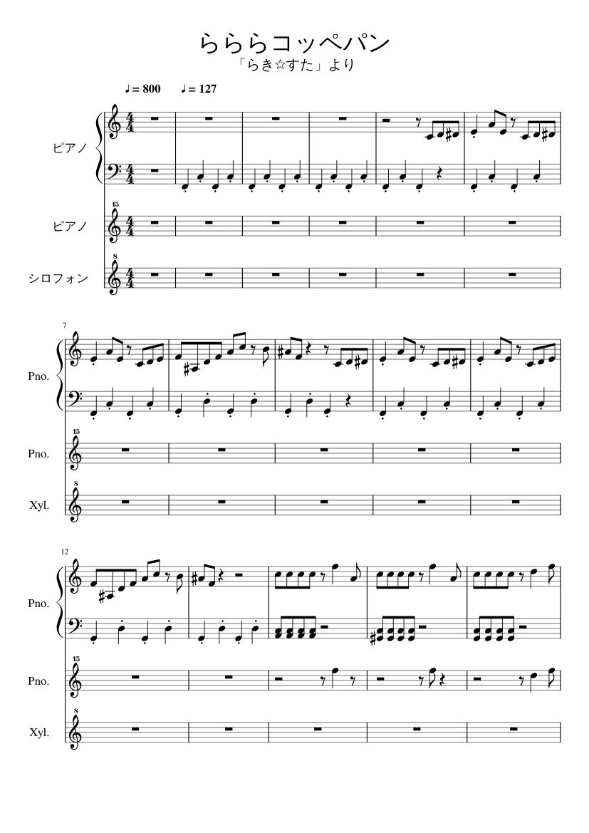 歌詞 ららら コッペパン [mixi]「らららコッペパン♪の歌詞」