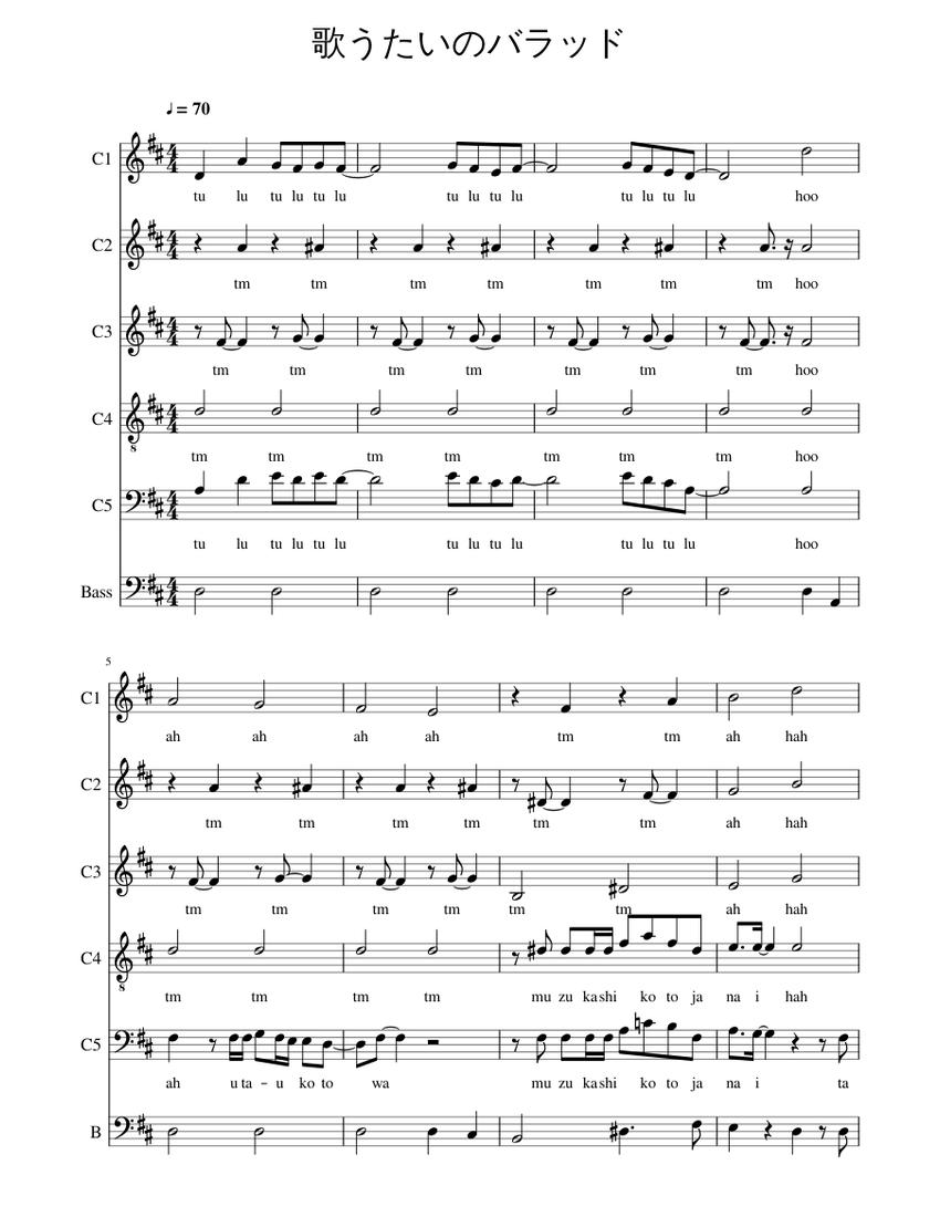 バラッド の 歌う たい