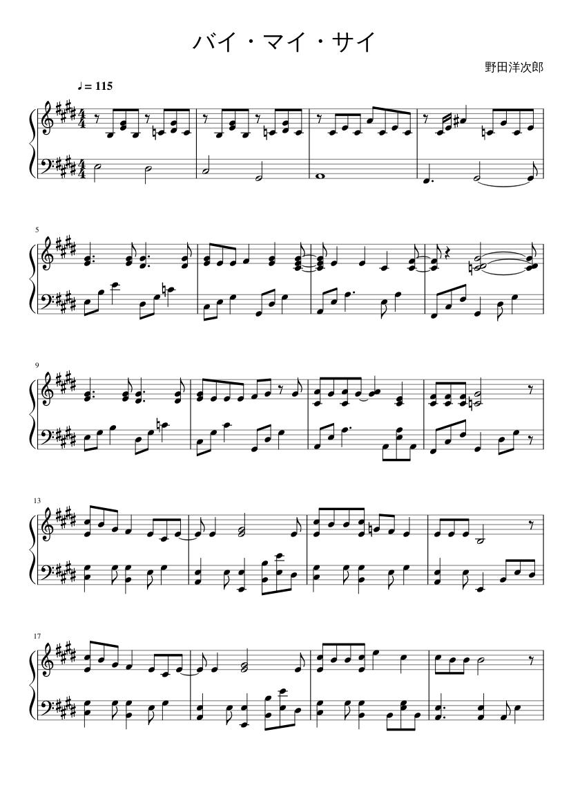 バイマイサイ ピアノ 楽譜