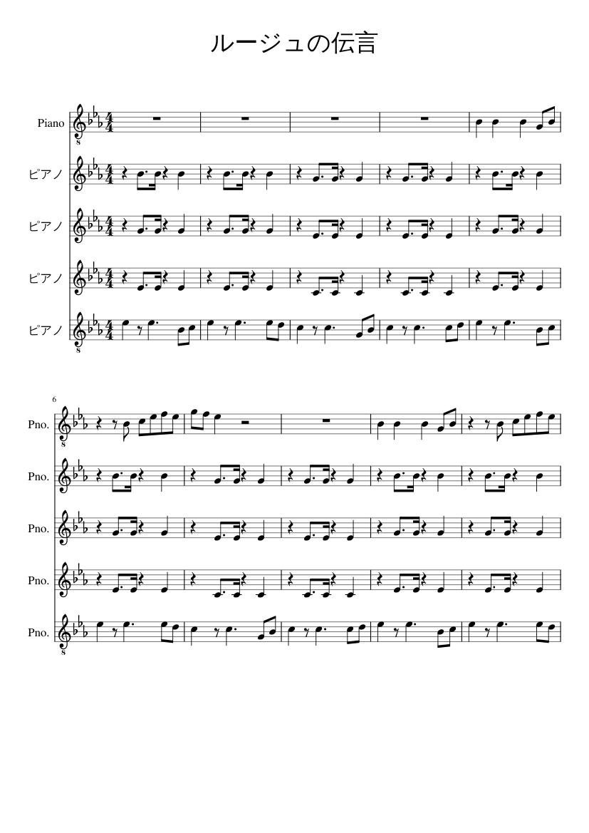 ルージュの伝言 sheet music for piano download free in pdf or midi
