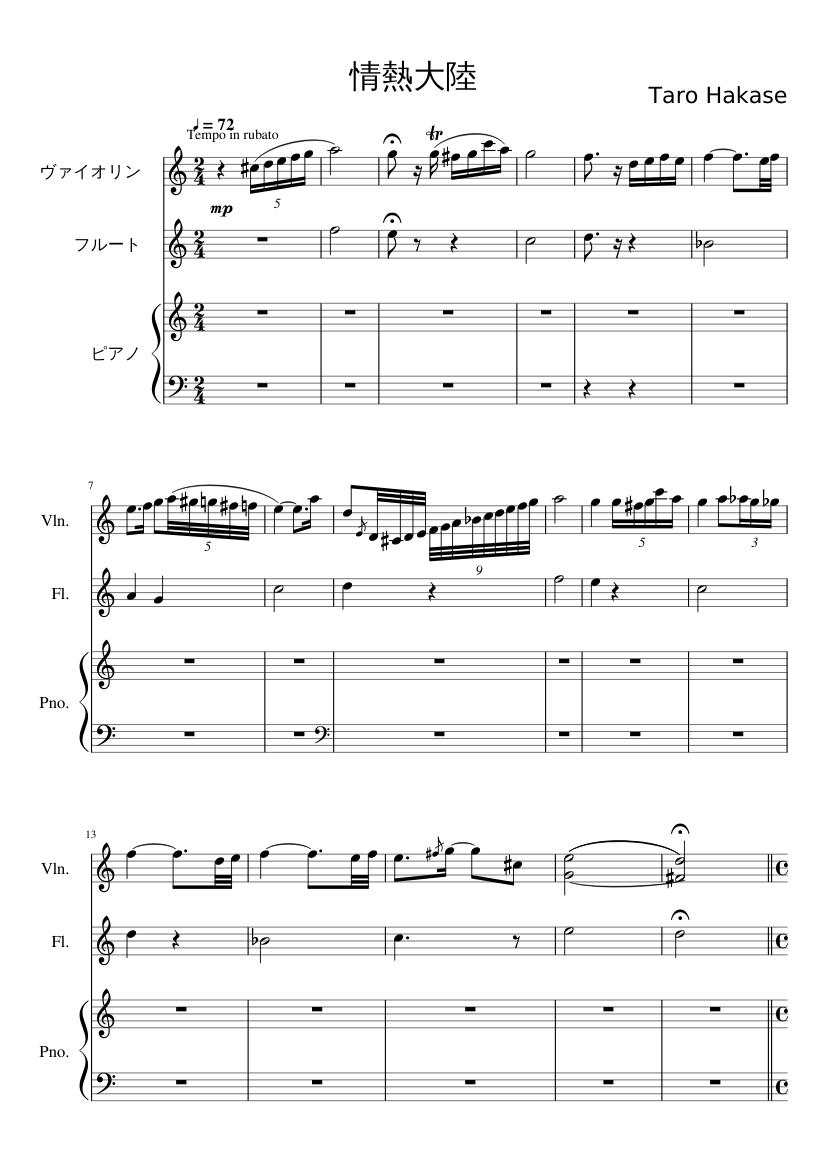 情熱大陸 sheet music for violin flute piano download free in pdf