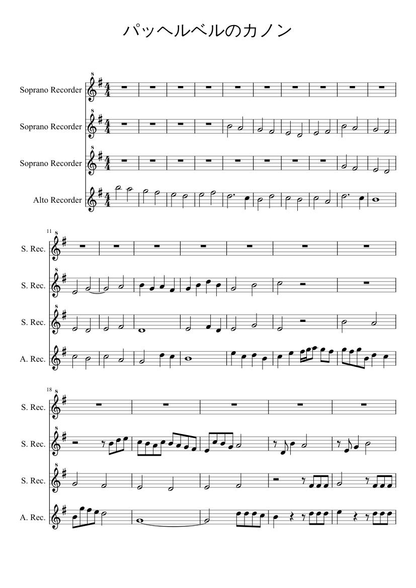 カノン 楽譜 パッヘルベル 「パッヘルベルのカノン」の楽譜/ヨハン・パッヘルベル/ピアノソロ譜