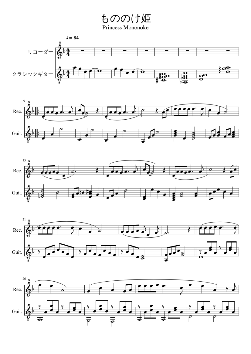 もののけ姫 sheet music  – 1 of 2 pages