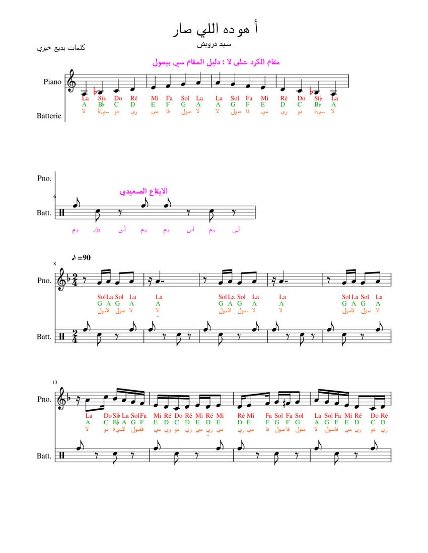النوتة الموسيقية مع كلمات الأغنية أ هو ده اللي صار Sheet Music For Piano Drum Group Mixed Duet Musescore Com