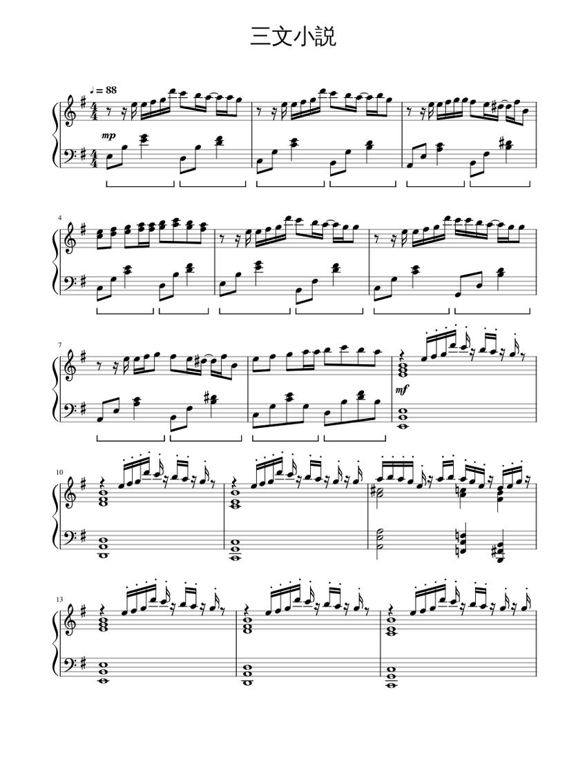 三文小説 Sheet music for Piano (Solo) | Musescore.com