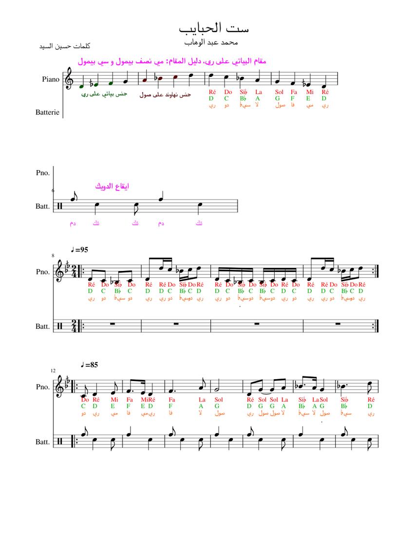 النوتة الموسيقية مع كلمات الأغنية ست الحبايب Sheet Music For Piano Drum Group Mixed Duet Musescore Com