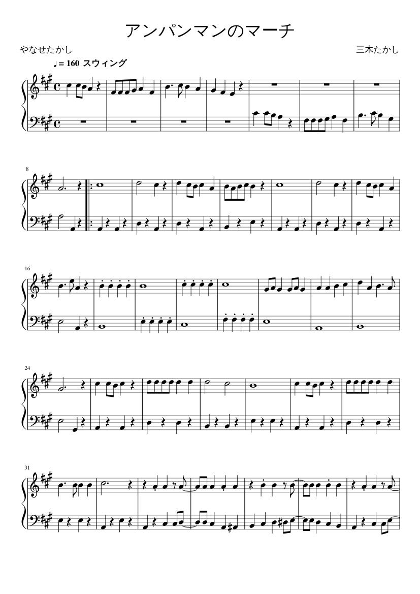 アンパンマンのマーチ sheet music composed by 三木たかし – 1 of 2 pages