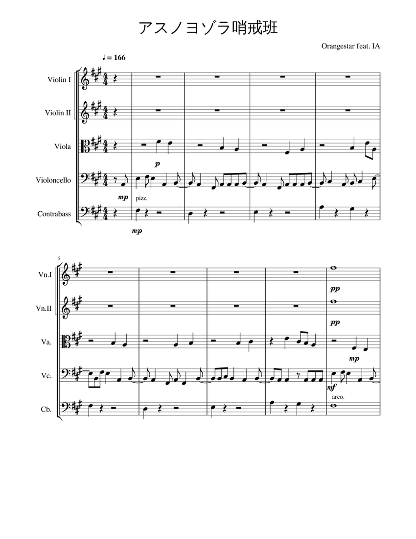 哨戒 楽譜 アスノヨゾラ 班