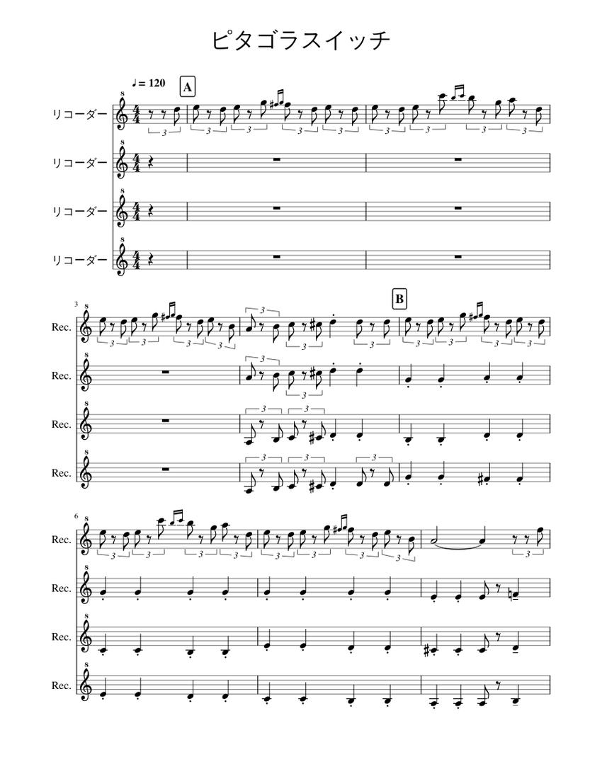 楽譜 無料 リコーダー
