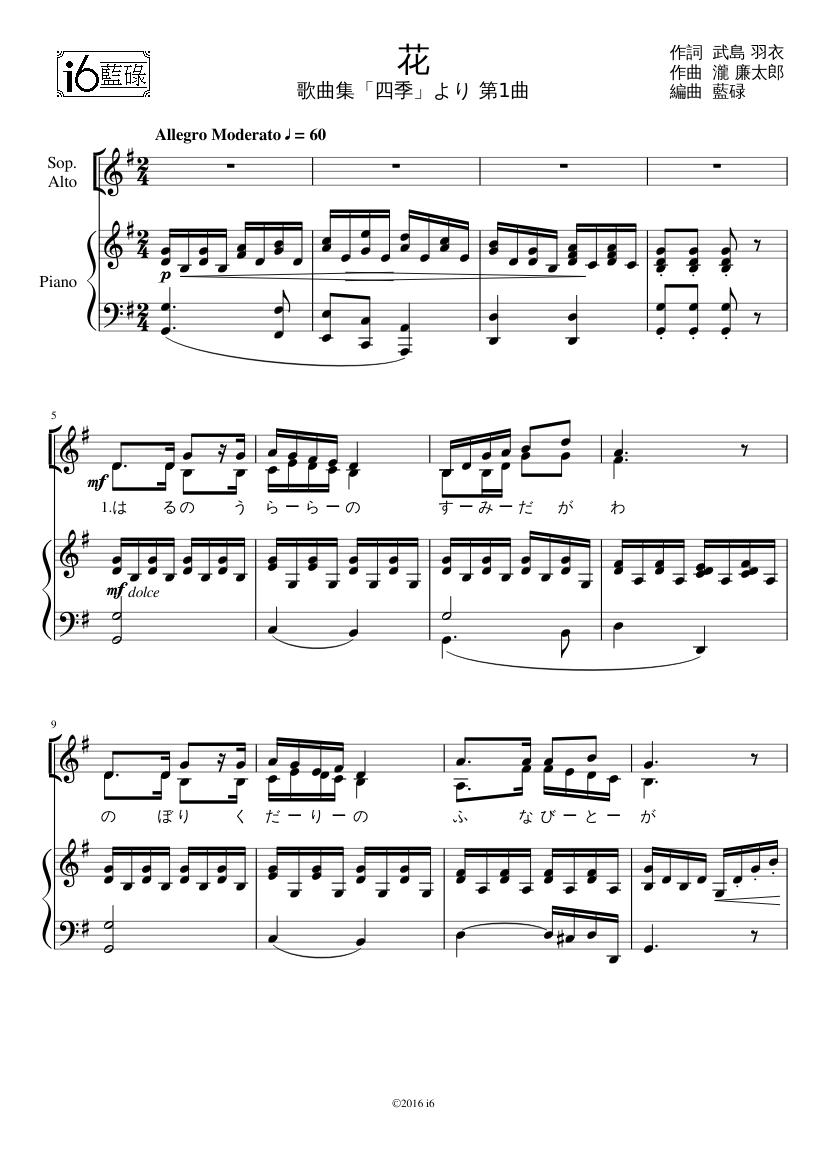 花 (滝 廉太郎) in G Sheet music for Piano, Flute (Solo ...