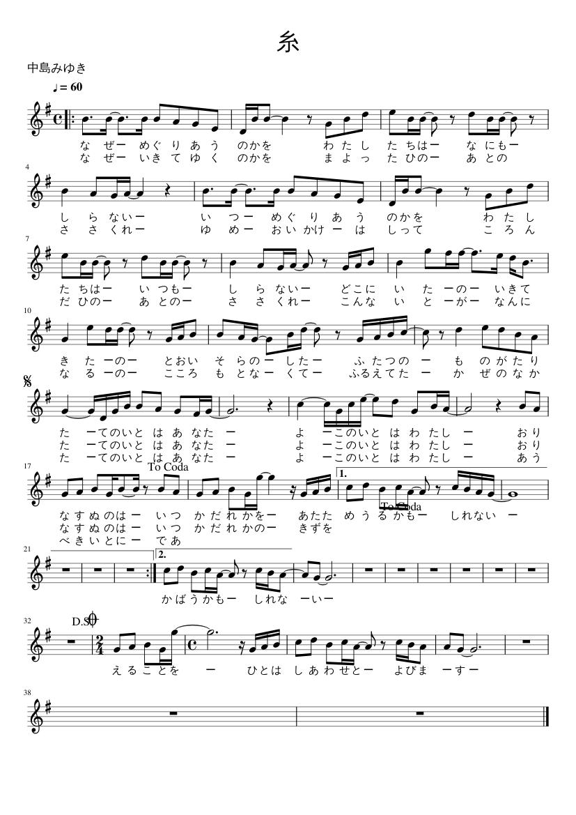 糸  中島みゆき メロディー譜