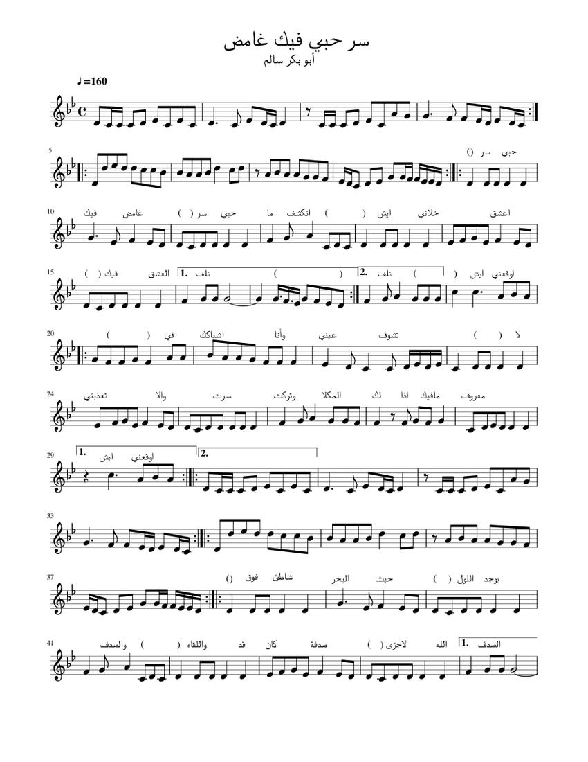 النوتة الموسيقية كلمات الأغنية مع العزف سر حبي فيك غامض Sheet Music For Piano Solo Musescore Com