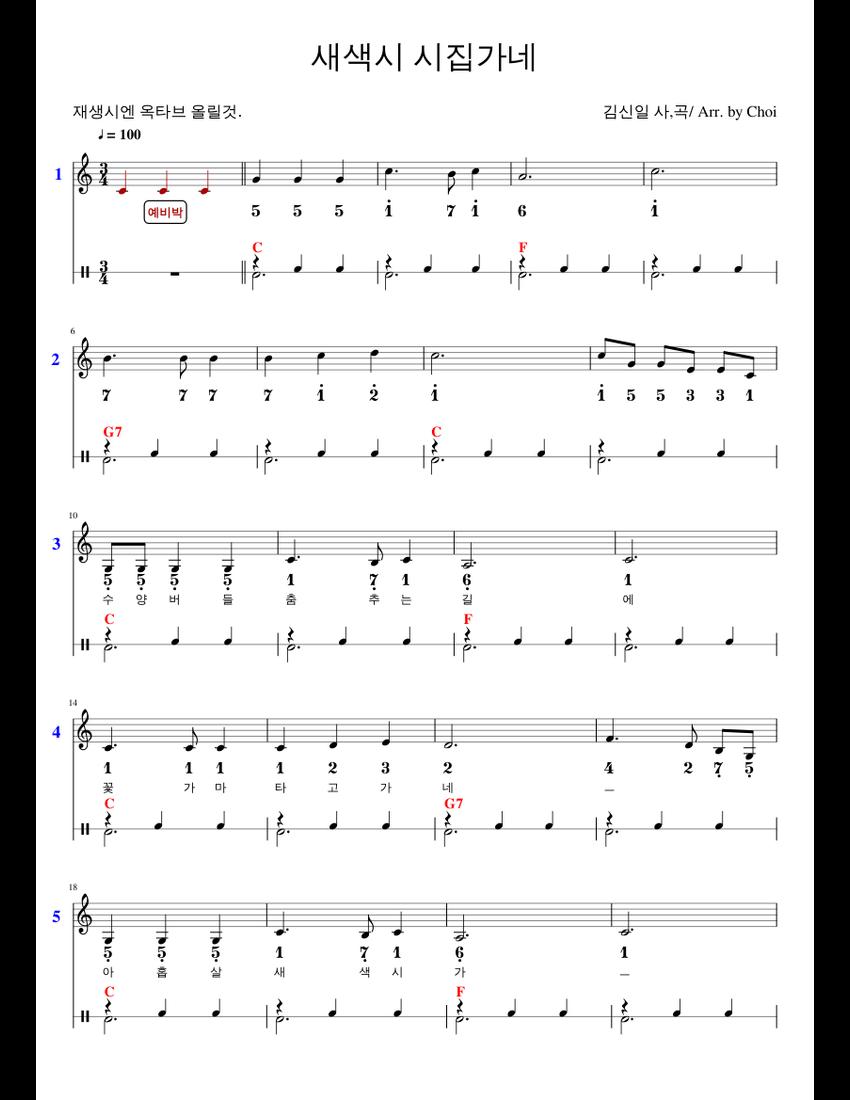 새색시 시집가네 sheet music for Harmonica, Accordion, Percussion
