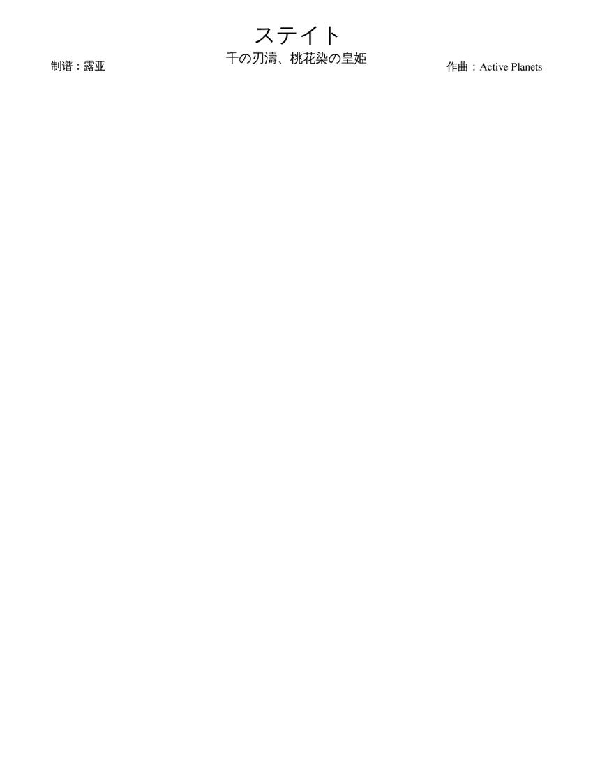 ステイト - 《千の刃濤、桃花染の皇姫》【Active Planets】 Sheet ...
