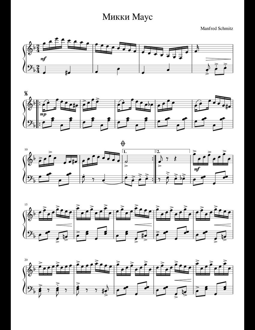 ноты для фортепиано шмитц микки маус
