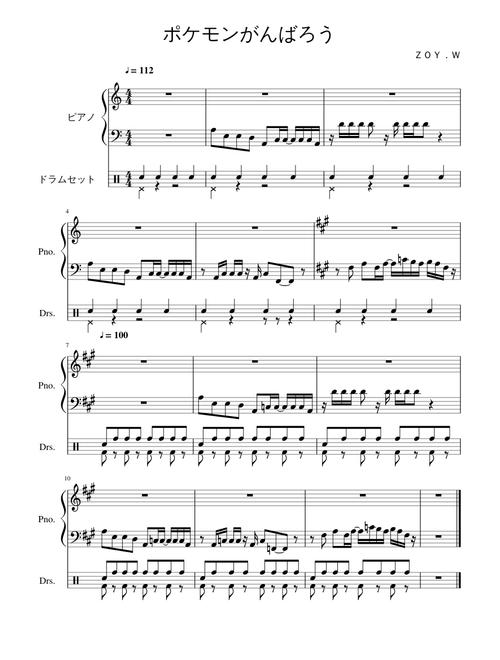 シロナ 戦 楽譜
