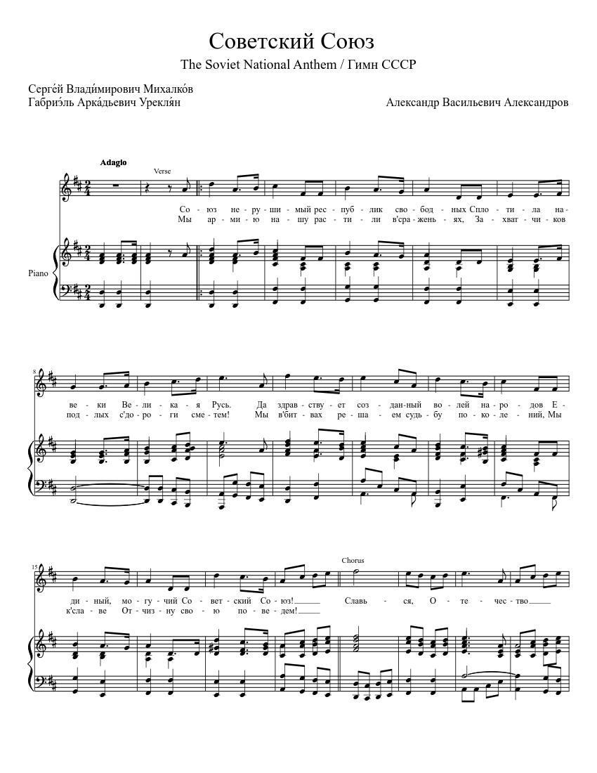 Russian National Anthem | Free Ringtone Downloads ...